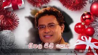 Seethala Pini Poda Jagath Wickramasinghe.mp3