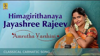Himagirithanaye - a Carnatic Classical song by Jayashree Rajeev
