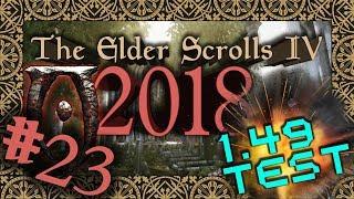 Tes 4 Oblivion Perfect 2018! #23 Стримочат - 1.49! Смотрим новый Oblivion. Общаемся.