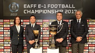EAFF E-1 サッカー選手権 2017決勝大会概要記者発表