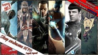 Обзор ожидаемых игр за Апрель 2013 года