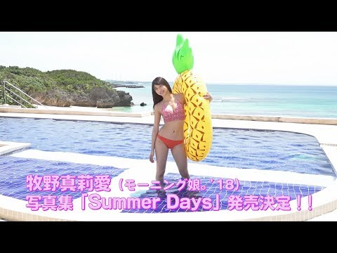 牧野真莉愛(モーニング娘。'18)写真集「Summer Days」発売決定!!