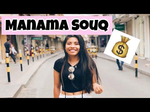 Visit to Manama Souq Bahrain