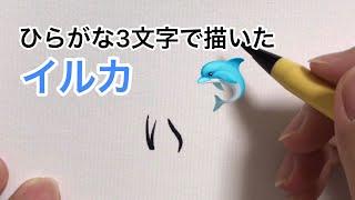 ひらがな3文字で描いたイルカ