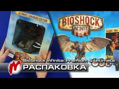 ❐ BioShock Infinite — Распаковка: Premium & Ultimate + коды