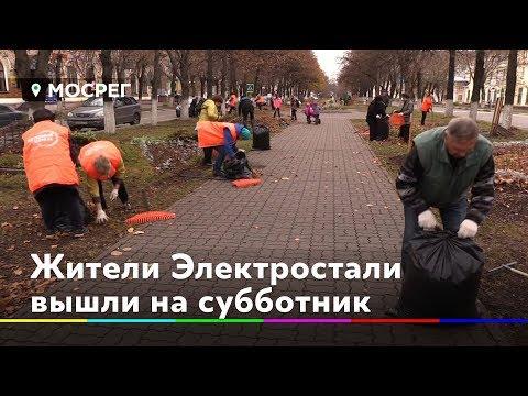 Жители Электростали вышли на субботник и навели порядок на Советской улице