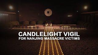 Live: Candlelight vigil for Nanjing Massacre victims南京大屠杀死难者烛光祭