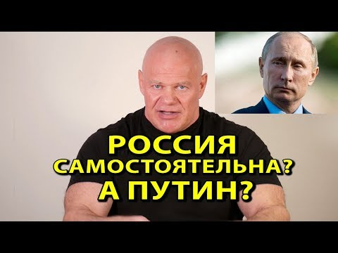 Самостоятельна ли Россия?