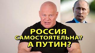 Самостоятельна ли Россия? А Путин?