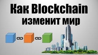 Как Blockchain изменит мир - Будущее Блокчейна