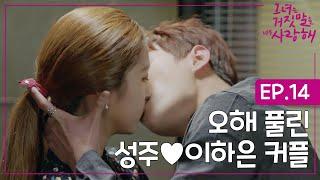 The liar and his lover 성주♥이하은 오해 풀고 박력키스! #내방온도 #+1된느낌♨ 170502 EP.14