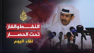 لقاء اليوم- قطر للبترول: نستطيع الاستمرار تحت الحصار للأبد