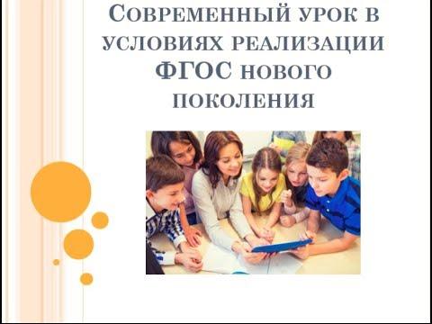 """Вебинар """"Cовременный урок в условиях реализации ФГОС нового поколения"""""""