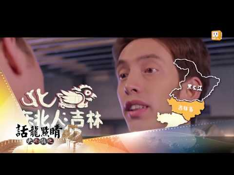 udn tv《話龍點睛》台灣腔怎麼說?同種語言一海之隔差在哪