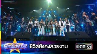 ชีวิตยังคงสวยงาม | THE STAR 12 ประกาศผลรอบชิงชนะเลิศ | ช่อง one 31