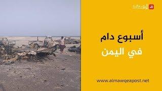 شاهد أسبوع الدم في اليمن.. أربع مجازر دموية
