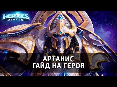видео: АРТАНИС - гайд на героя по heroes of the storm