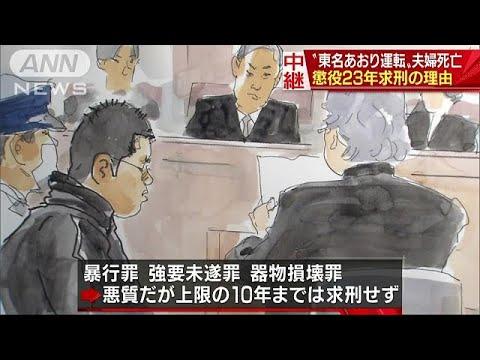 """懲役23年求刑の理由 """"東名あおり..."""