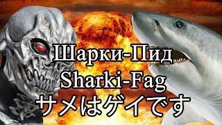 Шарки-Пид / Sharki-Fag / サメはゲイです (Русский фильм ужасов 2019)