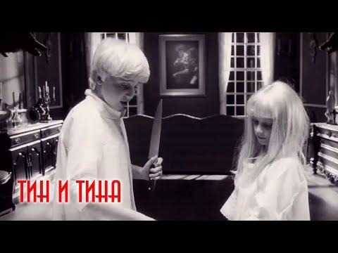 Тин и Тина / 18+ /Короткометражка / мистика / ужасы