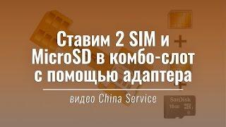 Тест адаптера для установки 2 SIM и MicroSD в комбо-слот | China Service