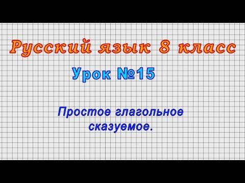 Русский язык 8 класс (Урок№15 - Простое глагольное сказуемое.)