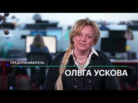 Ольга Ускова: 5 правил выхода на международные рынки. Блоги РБК