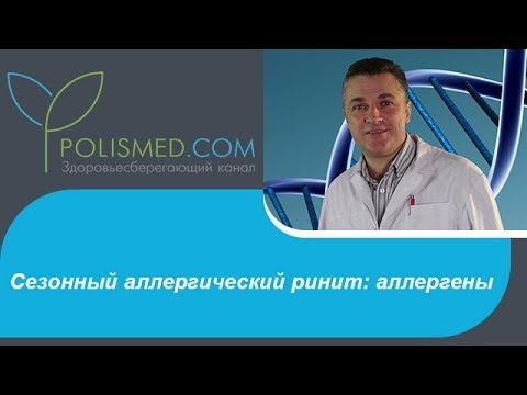 Аллергический ринит (сенная лихорадка, поллиноз). Сезонный аллергический ринит: аллергены