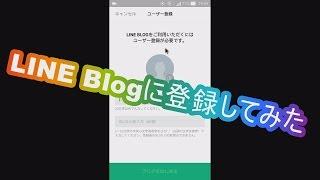 LINE Blogに登録してみたので報告[ラインブログ,入会,手順,方法] thumbnail
