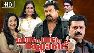 Irupatham Noottandu malayalam full movie | Mohanlal Suresh Gopi movie | action movie |