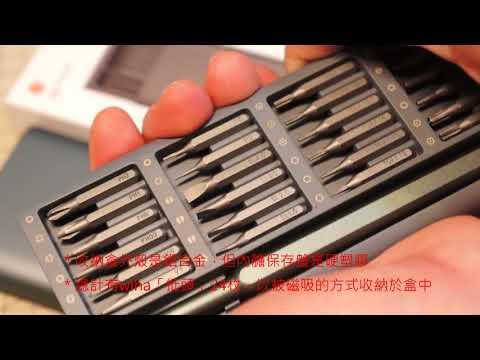 開箱小米雙十二新品-米家wiha精修螺絲工具套裝(12)-開箱說明篇