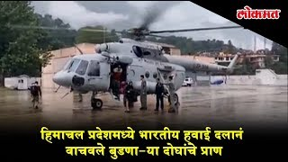 Indian Air Force in Himachal Pradesh has saved many lives. | Rescue Operation video