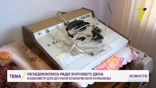 Усилия десяти одесситов новые аппараты для детской больницы