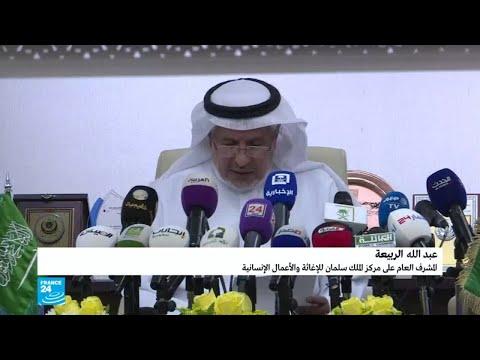 السعودية والإمارات تهبان 500 مليون دولار كمساعدات للشعب اليمني  - نشر قبل 3 ساعة