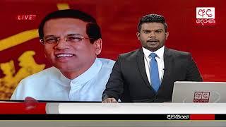 Ada Derana Prime Time News Bulletin 06.55 pm - 2018.11.26 Thumbnail