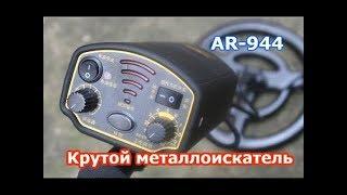 AR944M Металошукач КРАЩИЙ SMART SENSOR