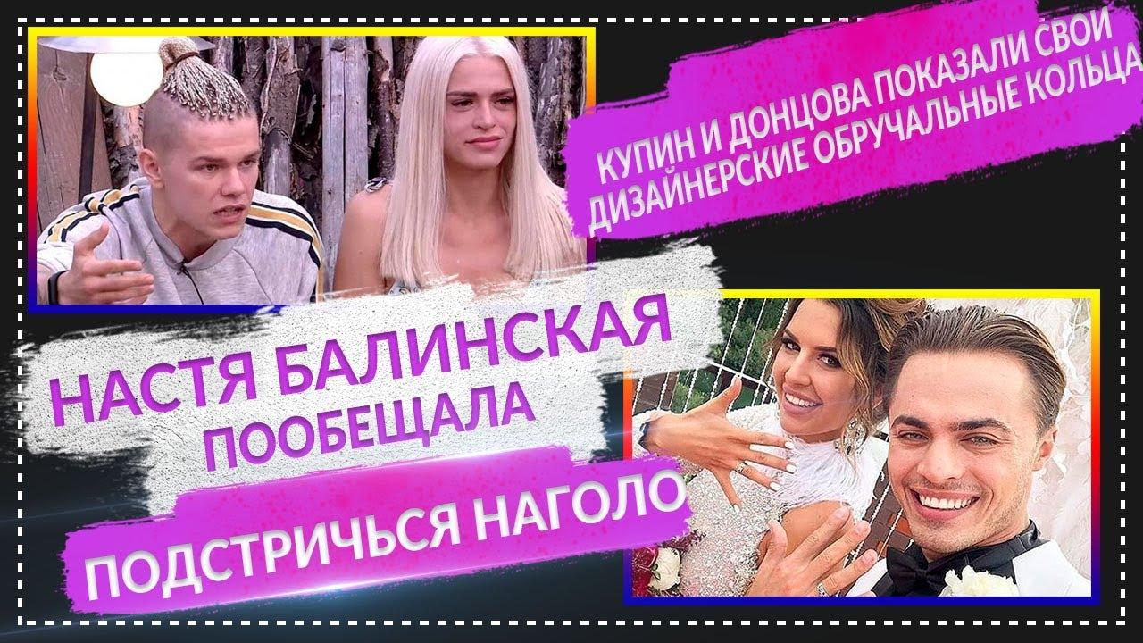Дом 2 свежие новости 25 августа 2019 (31.08.2019) - YouTube