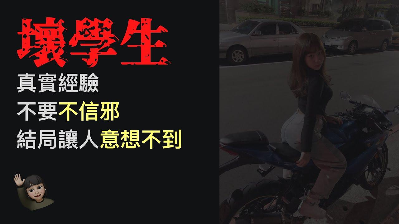 壞學生   真實恐怖故事   詭異到不行   Marvel板最受歡迎的故事   PTT小姐 - YouTube