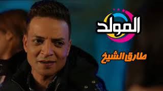 اغنية طارق الشيخ الجديده حاسب لنفسك