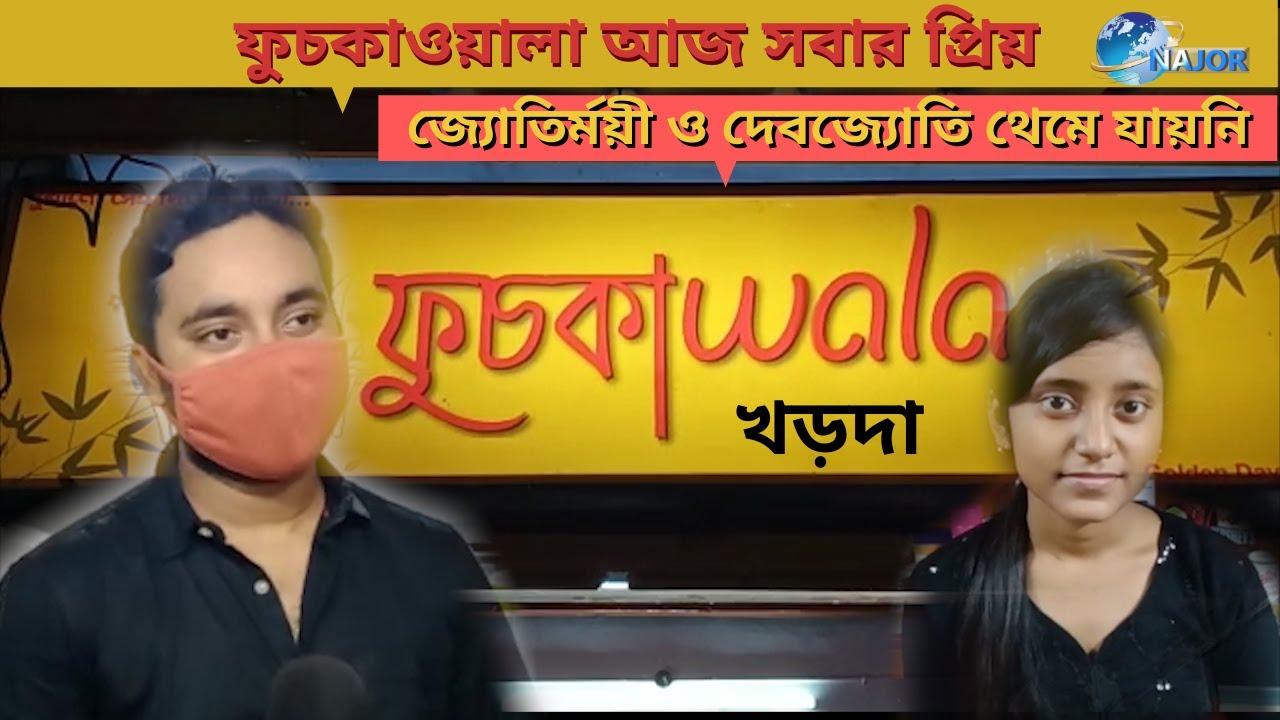 Download ফুচকাওয়ালা আজ সবার প্রিয়।।Fuchkawala@khardah।।জ্যোতির্ময়ী ।।দেবজ্যোতি ।।#najor
