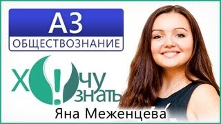 А3 по Обществознанию Демоверсия ЕГЭ 2013 Видеоурок