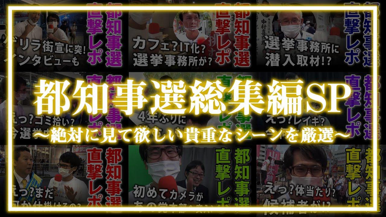 【東京都知事選総集編】涙あり、謝罪あり、メディア初潜入ありな名場面SP 選挙ドットコムちゃんねる