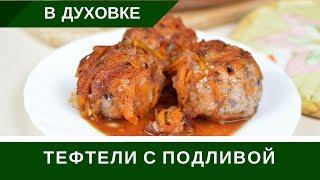 🍅 Тефтели В Духовке С Рисом И С Подливой 🍅 Очень Вкусно