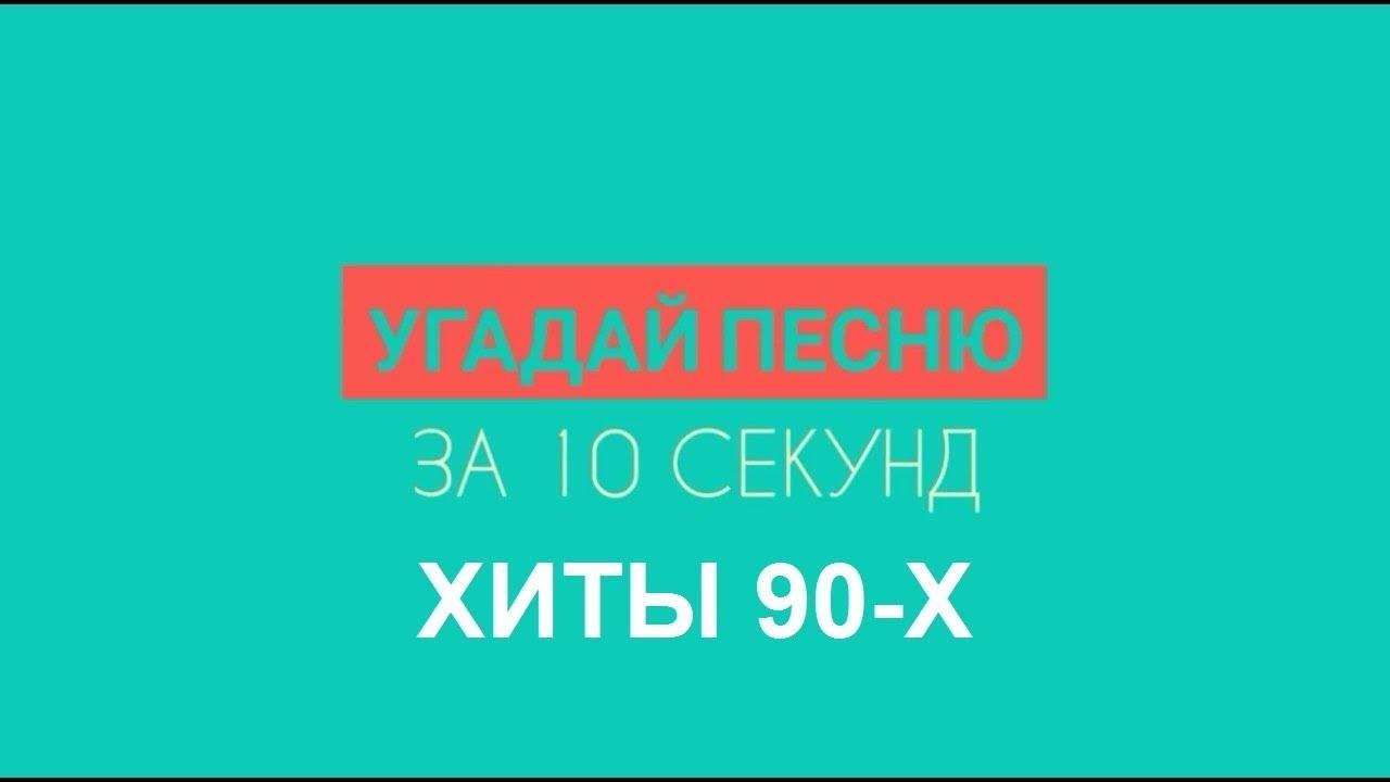 Угадай Песню за 10 секунд#17 | Русские Хиты 90-Х