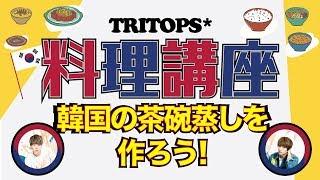 TRITOPS* 料理講座 ケランチム(계란찜/韓国風茶碗蒸し)を作ろう!