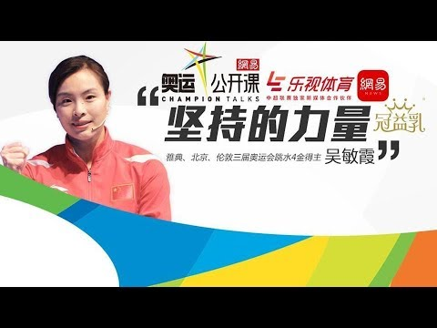奥运公开课 - 吴敏霞 Wu Minxia 梦想不灭 里约奥运再出发