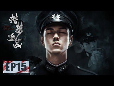 【悬疑】《潜梦追凶  Dream Detective》第15集—— 袁不解请求陈思留下 霍东阴谋被揭露
