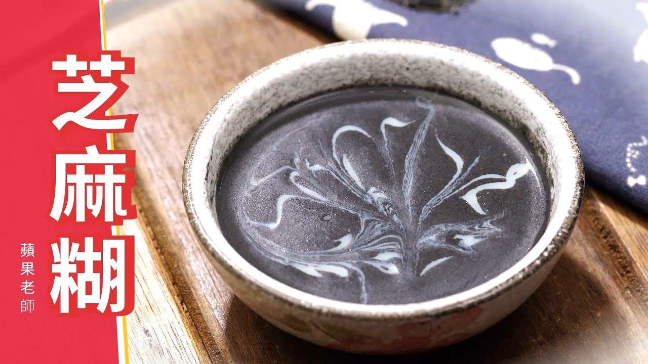芝麻糊 用剩飯的做法 傳統美食中式甜品料理食譜 - YouTube