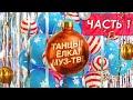 Танцы! Ёлка! МУЗ-ТВ! — 2021 // Zivert, Бузова, Кока, Милохин, Лазарев и другие // Часть 1