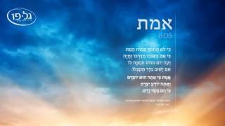 אמת - אברהם פריד   Emes - Avraham Fried